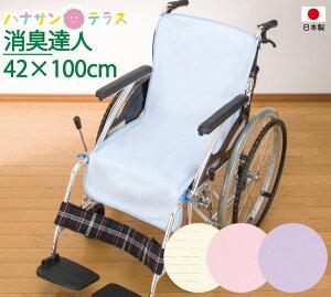 日本製 介護 車椅子用 防水シーツ 紐付き 消臭達人r 綿100% 42cm×100cm 洗濯可能 消臭 抗菌 洗い替え 介護用 防水シート マット ペット 大人用 高齢者 シニア