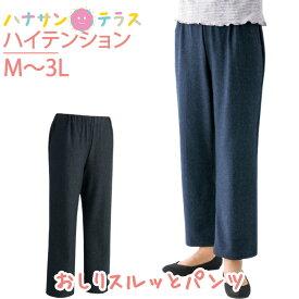 シニアファッション レディース 60代 70代 80代 おしりスルッとらくらくハイテンションパンツ おしゃれ 大きいサイズ M L LL 3L 片マヒ シニア 高齢者 服 女性 90代 婦人 普段着 部屋着 外出着