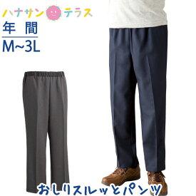 おしりスルッとパンツシニアファッション メンズ 紳士用 70代 80代 高齢者 服 引き上げやすい M L LL 3L 通年間 ウエスト総ゴム 介護ズボン トイレでずれ落ちにくい 外出着 おしゃれ着 男性 90代 普段着 部屋着 外出着 おしゃれ着