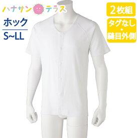 ワンタッチ肌着 下着 前開き メンズ 紳士 用 綿100% 介護 プラスチックホックシャツ インナー シャツ 半袖 2枚セット春夏 S M L LL 介護用 肌着 介護下着 高齢者 女性 シニア