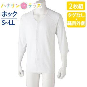 ワンタッチ肌着 下着 前開き メンズ 紳士 用 綿100% 介護 プラスチックホックシャツ インナー シャツ 7分袖 2枚セット春夏 S M L LL 介護用 肌着 介護下着 高齢者 男性 シニア