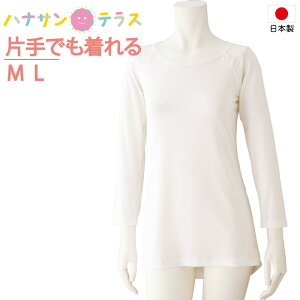 日本製 介護 下着 レディース 婦人 用 介護 長袖 インナー 片手でも着やすい M L 片麻痺 半身不随 介護用 肌着 介護下着 シャツ 高齢者 女性 シニア