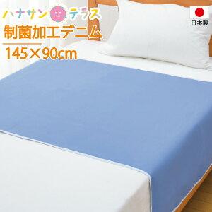 日本製 介護 防水シーツ デニム 145cm×90cm 制菌加工 デニム 大きめ 洗い替え 乾燥機可能 介護用 防水シート 大人用 高齢者 シニア