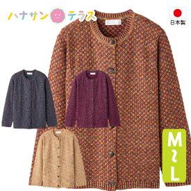 カーディガン ミックス点柄 シニアファッション 60代 70代 80代 レディース 秋冬 あたたかい おしゃれ かわいい 日本製 身幅ゆったり M L シニア 服 高齢者 女性 90代 普段着 部屋着 ホームウェア おしゃれ着 外出着 婦人 用