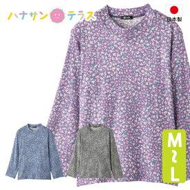 Tシャツ 小花柄 あったか シニアファッション 60代 70代 80代 レディース 秋冬 あたたかい おしゃれ かわいい 日本製 身幅ゆったり のびのび M L シニア 服 高齢者 女性 90代 普段着 部屋着 ホームウェア おしゃれ着 外出着 婦人 用