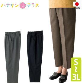 日本製 深履きらくらくパンツ シニアファッション レディース 婦人 用 70代 80代 高齢者 服 S M L LL 3L 春夏秋冬 深履き 股上深い ヒップゆったり 背中見えない ゴム取替え口付 ストレート まっすぐ パンツ 介護ズボン 女性 90代