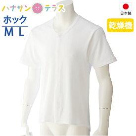 ワンタッチ肌着 下着 前開き メンズ 紳士 用 介護 プラスチックホックシャツ 3分袖 乾燥機対応 M L 半袖 後ろ長め 腰曲り体型 春夏 介護用 肌着 介護下着 シャツ 高齢者 男性 シニア