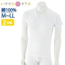 下着 メンズ 紳士 用 シャツ 綿 半袖 インナー U首 2枚組 M L LL 春夏 コットン 100% 抗菌防臭 シャツ 肌着 男性 入所 入院