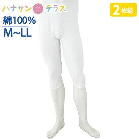 下着 メンズ 紳士 用 ロングパンツ 綿 インナー 2枚組 M L LL 春夏秋冬 コットン 100% 抗菌防臭 シャツ 肌着 男性 入所 入院