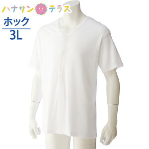 ワンタッチ肌着 下着 前開き メンズ 紳士 用 綿100% 介護 プラスチックホック 半袖 3L 大きめ 大きいサイズ 春夏 介護用 肌着 介護下着 前開きシャツ 高齢者 男性 シニア