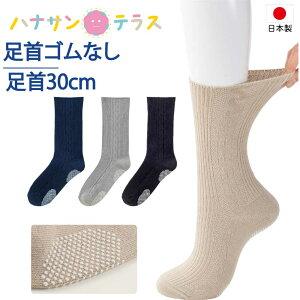 日本製 介護 靴下 滑り止め付き ゴムなし ソックス メンズ 紳士 用 介護用靴下 裏面 履き口広い ゆるい のびる むくみ リハビリ 締め付けない 足首ゆったり 介護用衣料 高齢者 男性 シニア