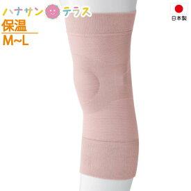 日本製 膝 サポーター サポートまる ひざ用 保温 M L ナノセラミック ナノカーボン 段階着圧 血行促進 冷えが原因 男女兼用 大人用 メンズ レディース 高齢者 シニア