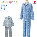 日本製 介護 パジャマ 長袖 ホックボタン メンズ 紳士用 S M L LL 綿100% 介護用パジャマ スナップボタン 柄変更あり …