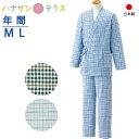 日本製 介護 パジャマ 患者衣 上下 打ち合わせタイプ メンズ 紳士 用 M L 介護用パジャマ 甚平型 ねまき 寝巻き 打合…