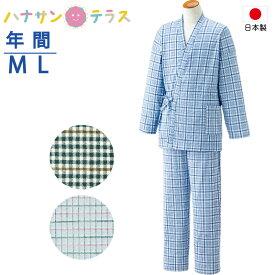 日本製 介護 パジャマ 患者衣 上下 打ち合わせタイプ メンズ 紳士用 M L 介護用パジャマ 甚平型 ねまき 寝巻き 打合せ 綿100% 柄お任せ 介護用衣料 高齢者 シニア 男性 シニア 春夏秋冬