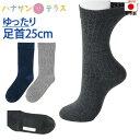 日本製 介護 靴下 足首ゆったり 名前の書ける ソックス メンズ 紳士用 介護用靴下 履き口広い ゆるい のびる むくみ …