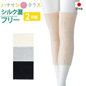 日本製 膝 サポーター 2枚組 シルクと綿の二重編み サポーター レギュラー 保温 冷えが原因 血行促進 男女兼用 大人用 メンズ レディース 高齢者 シニア