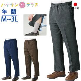 日本製 裾ファスナーパンツ 通年間 M L LL 3Lシニアファッション メンズ 紳士 用 70代 80代 高齢者 服 膝だし簡単 介護ズボン リハビリズボン ウエストゴム 通院時の面倒な着脱解消 足湯 病院診察 男性 90代