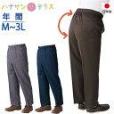 日本製 Gラインパンツ| M L LL 3L シニアファッション 高齢者 服 深履き 股上深い ウエスト総ゴム 車椅子 介護ズボン …