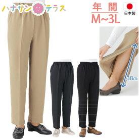 日本製 裾ファスナーパンツ 通年間 M L LL.3L シニアファッション レディース 婦人用 70代 80代 高齢者 服 膝だし簡単 介護ズボン リハビリズボン 通院時の面倒な着脱解消 足湯 ウエストゴム 病院診察 女性 90代