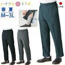 日本製 裾ファスナーパンツ 春夏 | M L LL 3L シニアファッション 高齢者 服 膝だし簡単 介護ズボン リハビリズボン …