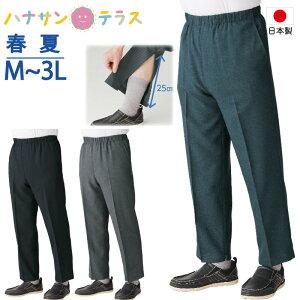 日本製 裾ファスナーパンツ 春夏 M L LL 3L シニアファッション メンズ 紳士 用 70代 80代 高齢者 服 膝だし簡単 介護ズボン リハビリズボン ウエストゴム 足湯 病院診察 普段着 部屋着 外出着 お