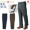 日本製 裾ファスナーパンツ 秋冬 M L LL 3L シニアファッション メンズ 紳士 用 70代 80代 高齢者 服 膝だし簡単 介護…