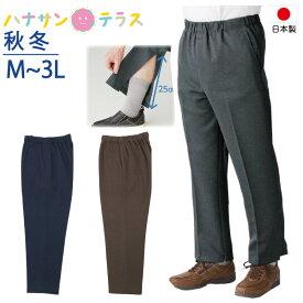 日本製 裾ファスナーパンツ 秋冬 M L LL 3L シニアファッション メンズ 紳士用 70代 80代 高齢者 服 膝だし簡単 介護ズボン リハビリズボン 裏起毛 あたたかい ウエストゴム 病院診察 普段着 部屋着 外出着 おしゃれ着 男性 90代
