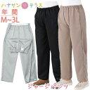 全開ファスナー パンツ ジャージパンツ | M.L.LL.3L 両開き 両脇全開 介護ズボン ニット ウエストゴム パンツの着替え…