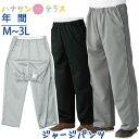 ファスナー 全開 フルオープン ジャージパンツ メンズ 紳士用 M L LL 3L 両開き 両脇全開 介護ズボン ウエストゴム パ…