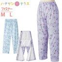 介護 パジャマ レディース 婦人用 ファスナー 全開 パンツ 洗い替えパンツ フルオープン M.L 介護用パジャマ 両開き …