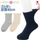 日本製 介護 靴下 ゴムなし 幅広 ソックス | 介護用靴下 履き口広い 履き口約40cm ゆったり ゆるい のびる むくみ リ…