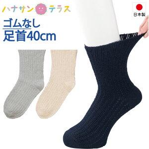 日本製 介護 靴下 ゴムなし 幅広 ソックス メンズ 紳士 用 介護用靴下 履き口広い 履き口約40cm ゆったり ゆるい のびる むくみ リハビリ 締め付けない 足首ゆったり 介護用衣料 高齢者 男性