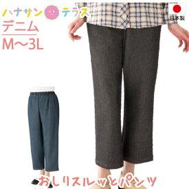 日本製 おしりスルッとパンツ デニムパンツ M L LL.3L シニアファッション レディース 婦人用 70代 80代 高齢者 服 大きいサイズ 引き上げやすい すべる裏地 介護ズボン ゴム取替口あり ゆったりウエスト 普段着 部屋着 おしゃれ着 女性 90代