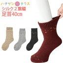 日本製 介護 靴下 内側 シルク 二重編み あったか パイル ソックス レディース 婦人 用 介護用靴下 履き口広い 約40cm…