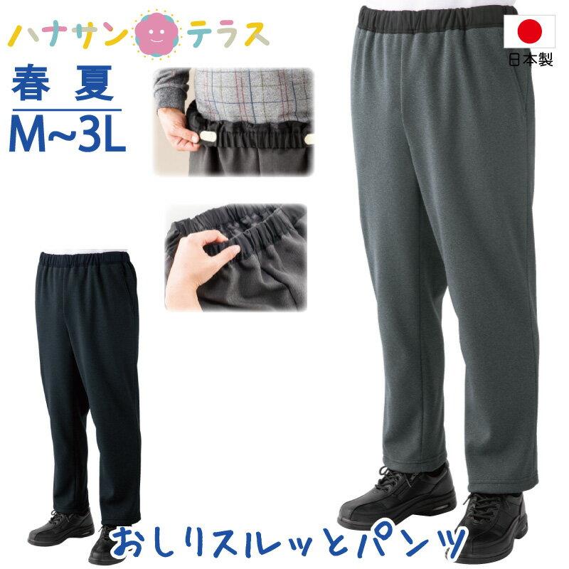 日本製 おしりスルッとパンツ 春夏 | M L LL 3L シニアファッション 高齢者 服 引き上げやすい 介護ズボン トイレでずれ落ちにくい 外出着 おしゃれ着 男性 メンズ 紳士用 70代 80代 90代※北海道・沖縄・離島は送料無料対象外