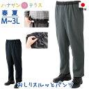 日本製 おしりスルッとパンツ 春夏 | M L LL 3L シニアファッション 高齢者 服 引き上げやすい 介護ズボン トイレでず…