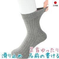 足首ゆったり名前の書ける綿混ソックス靴下日本製介護女性婦人レディース