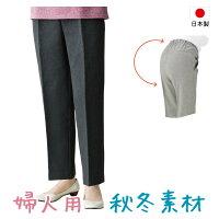 Cラインパンツ日本製ウエストゴム介護ズボン秋冬裏起毛背中をカバー腰曲がり体型股上深い代引き利用不可同梱不可