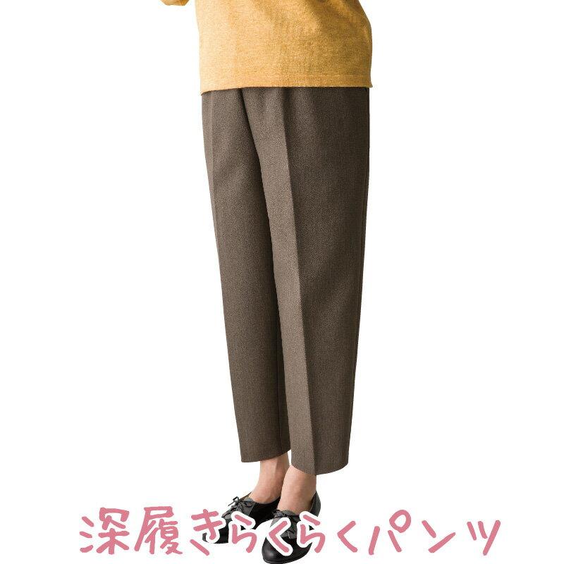 日本製 深履きらくらくパンツ   M L LL 3L シニアファッション 高齢者 服 春夏 深履き 股上深い ヒップゆったり 背中見えない ゴム取替え口付 ストレート まっすぐ パンツ 介護ズボン 女性 レディース 婦人用 70代 80代 90代※北海道・沖縄・離島は送料無料対象外
