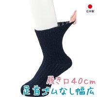 介護用ソックスゴムなし靴下むくみ履き口広いゆるいゆったりのびる締め付けない足首ゆったり裏面滑り止め付き日本製女性婦人レディース