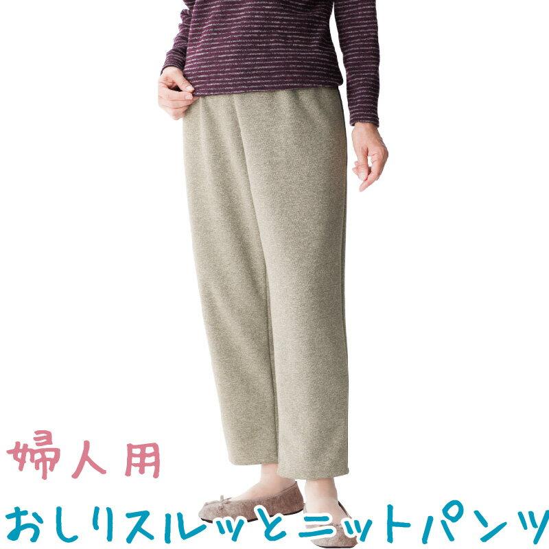 おしりスルッとニットパンツ   M.L.LL シニアファッション 高齢者 服 滑りやすい 引き上げやすい ずり落ちにくい 片麻痺 片マヒ 手の力が弱い ウエストゴム リラックスパンツ 介護ズボン 女性 レディース 婦人用 70代 80代 90代※北海道・沖縄・離島は送料無料対象外