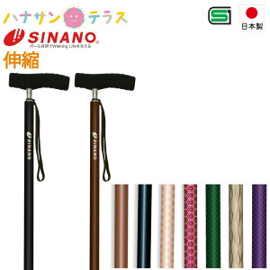 日本製 杖 女性 男性 軽量 おしゃれ シンプル 伸縮 SGマーク SOFT-GA シナノ 発泡ゴムグリップ 細首グリップ 女性用 男性用 ステッキ