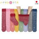 日本製 介護 靴下 ソックス レディース メンズ 紳士用 婦人用 ハッピーソックス 介護用靴下 パイル 履き口広い ゆるい…