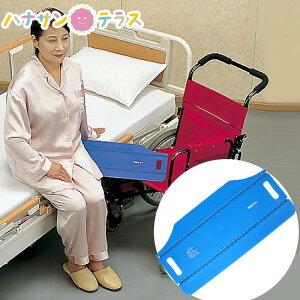 移乗ボード 車椅子 移座えもんボード ブルー モリトー スライディングボード 移動 ベッド 水平 椅子 介護 介助 高齢者