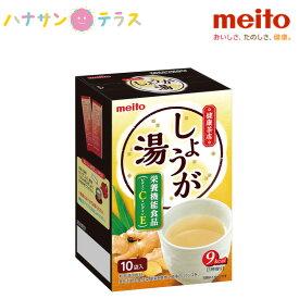 介護食 とろみ 飲料 健康茶店 しょうが湯 2.5g×10袋 名糖産業 栄養機能食品 水分補給 おやつ 高知県産粉末しょうが入り