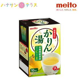 介護食 とろみ 飲料 健康茶店 かりん湯 81230 2.5g×10袋 名糖産業 栄養機能食品 水分補給 おやつ 国産粉末かりんエキス入り