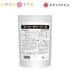 介護食 コーヒーゼリーナール 200g ファイン 介護食品 栄養補助 食品 嚥下 流動食 嚥下 高齢者 デザート スイーツ