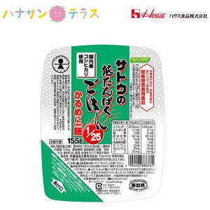 低たんぱく食 やさしくラクケア サトウの低たんぱくごはん1/25 かるめに一膳 155g ハウス食品 タンパク質 制限 こしひかり 電子レンジ 加熱 レトルト ごはんパック お米 美味しい