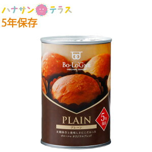 非常食 パン 保存 缶詰 5年保存 保存食 備蓄deボローニャ ブリオッシュパン プレーン ボローニャFC本社 日本産 非常用 備蓄用 長期保存 カンキリ不要